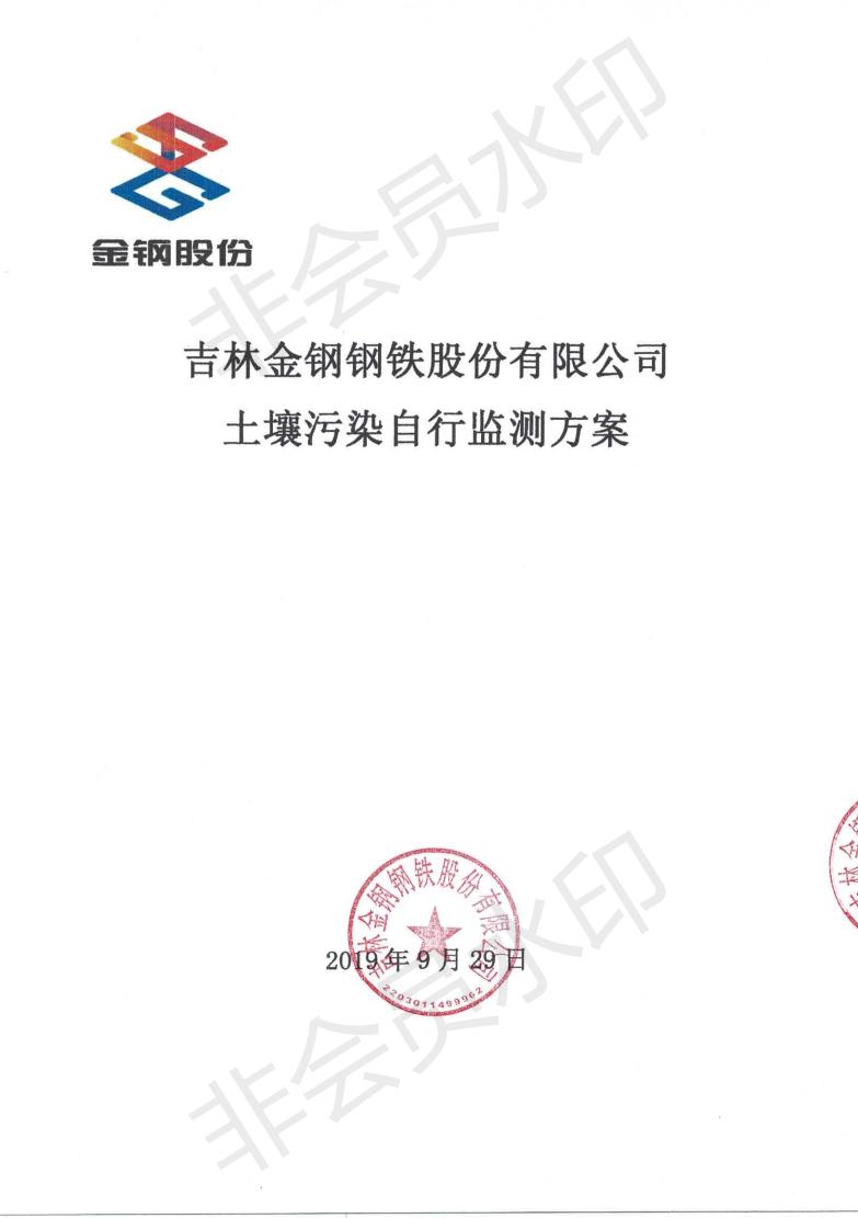 飞速直播网appnba飞速极速直播录像钢铁股份有限公司土壤污染自行监测方案_00.png