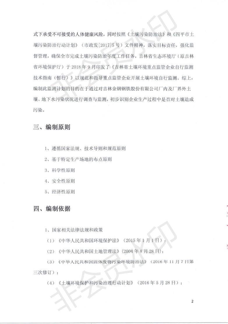 飞速直播网appnba飞速极速直播录像钢铁股份有限公司土壤污染自行监测方案_03.png